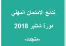 نتائج الامتحان المهني دورة شتنبر 2018 قريبا