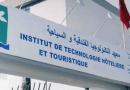 المعاهد المتخصصة للتكنولوجيا التطبيقية الفندقية والسياحية istaht