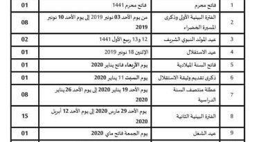 لائحة العطل المدرسية 2019-2020